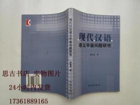 现代汉语语义平面问题研究