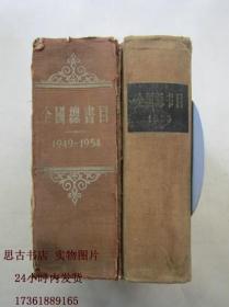 全国总书目(1949-1954)、1955【2本合售】
