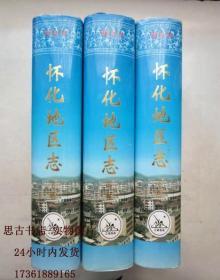 怀化地区志( 上中下全三册)