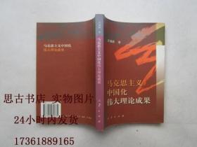 马克思主义中国化伟大理论成果