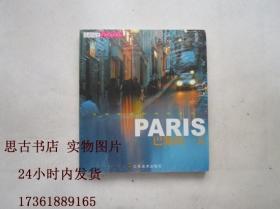 巴黎的一天【全新未开封】