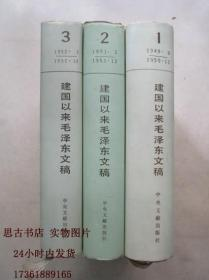 建国以来毛泽东文稿 (第1.2.3册) 【三本合售,精装】