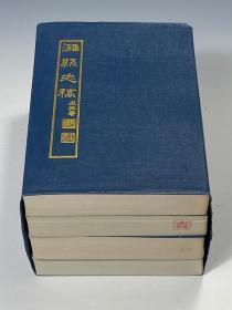 潍县志稿  据民国版影印  4巨册全  甚少见  难得老潍县百科全书