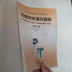 中国历史填充图册 八年级上