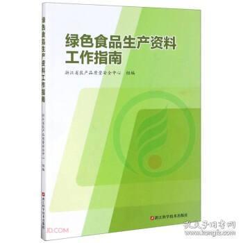 绿色食品生产资料工作指南