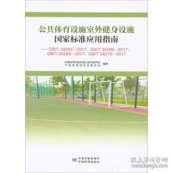 公共体育设施室外健身设施国家标准应用指南