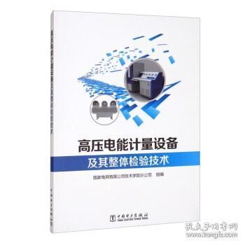 高压电能计量设备及其整体检验技术