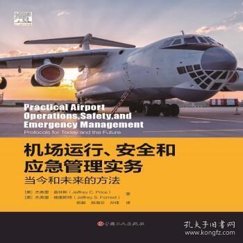 机场运行、安全和应急管理实务:当今和未来的方法