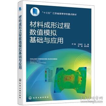 材料成形过程数值模拟基础与应用