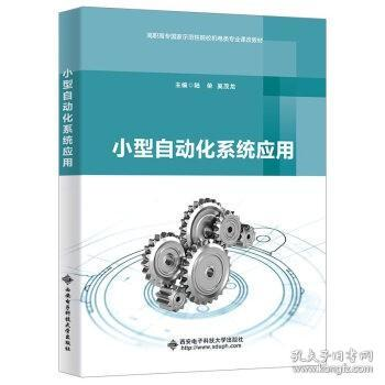 小型自动化系统应用(高职)