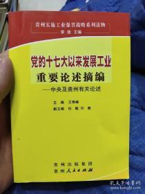 党的十七大以来发展工业重要论述摘编—中央及贵州有关论述