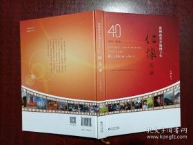 贵州改革开放四十年 仁怀实录