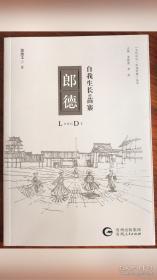 (文化记忆·民族村落)丛书 自我生长的苗寨——朗德