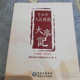 贵阳市人民政府大事记 1949-2016