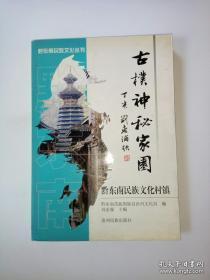 古朴神秘家园 黔东南民族文化村镇
