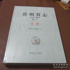 贵州省志 1978-2010 卷七 公安