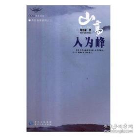 最贵州文化读本 贵州表情系列之二 山高 人为峰