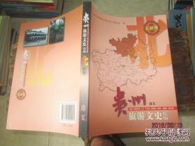 贵州旅游文史精编 北部卷 遵义