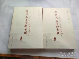 贵州文史资料专辑 回忆贵州改革开放30年(上下)
