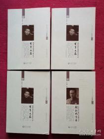 贵州文化老人丛书 文史类 第五辑(四册)(刘剑魂诗存、紫巢文存三册)