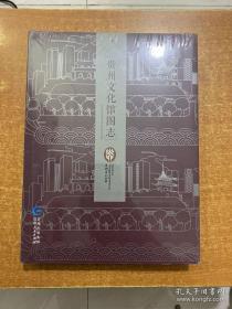 贵州文化馆图志