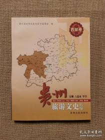 贵州旅游文史精编 西部卷(六盘水、安顺、毕节)