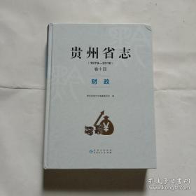 贵州省志 1978-2010 卷十四 财政