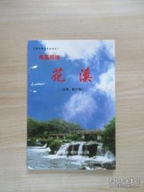 高原明珠花溪