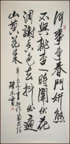 【陈忠实】陕西西安人 现任中国作协副主席,陕西省作协主席 书法