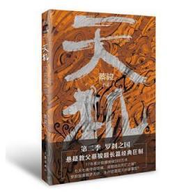 天机(第二季)-罗刹之国9787521208078万楚书店