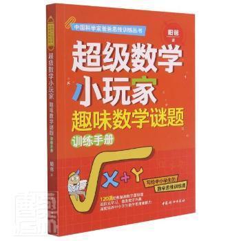 超级数学小玩家·趣味数学谜题训练手册