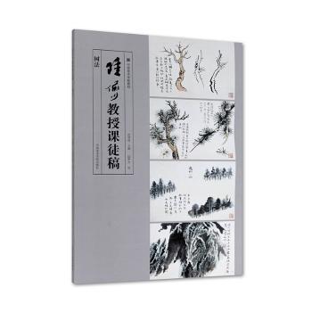 陆俨少教授课徒稿(树法)