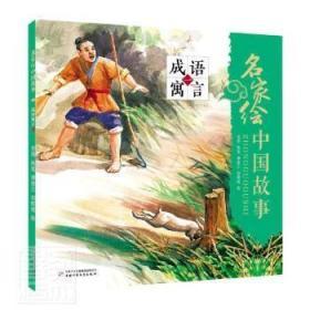 名家绘中国故事·成语寓言:一