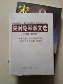 宋时轮军事文选:1958-1989