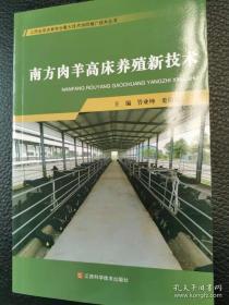 南方肉羊高床养殖技术