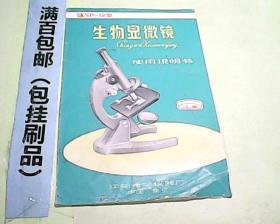 生物显微镜使用说明书