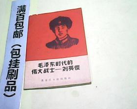毛泽东时代的伟大战士——刘英俊