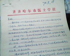 文革恋人信札  编号35
