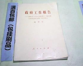 政府工作报告 2010年3月5号