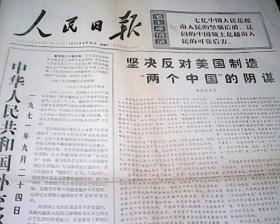 人民日报 1971年9月25日共4版