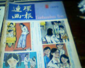 连环画报1985.6