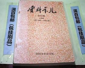 资料卡片 合订本 1990 【总145-168期】