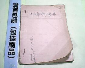 文革油印本: 毛主席诗词歌曲25页