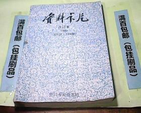 资料卡片 合订本 1989【总121-144期】