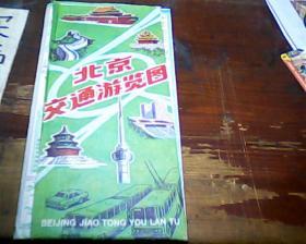 北京交通游览图