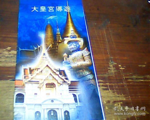 旅游图  大皇宫导游