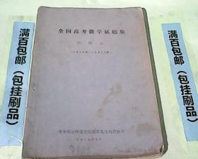 全国高考数学试题集 附解法 1950-1977