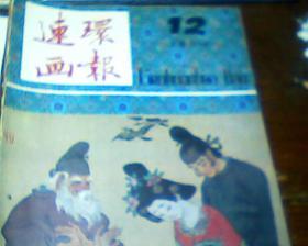 连环画报1984.12