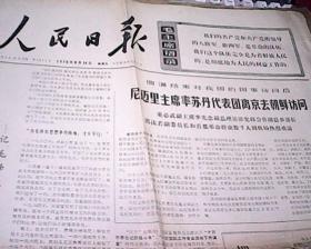 人民日报 1970年8月14日共4版
