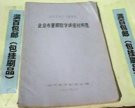 北京市暑期数学讲座材料选]油印本16开60页